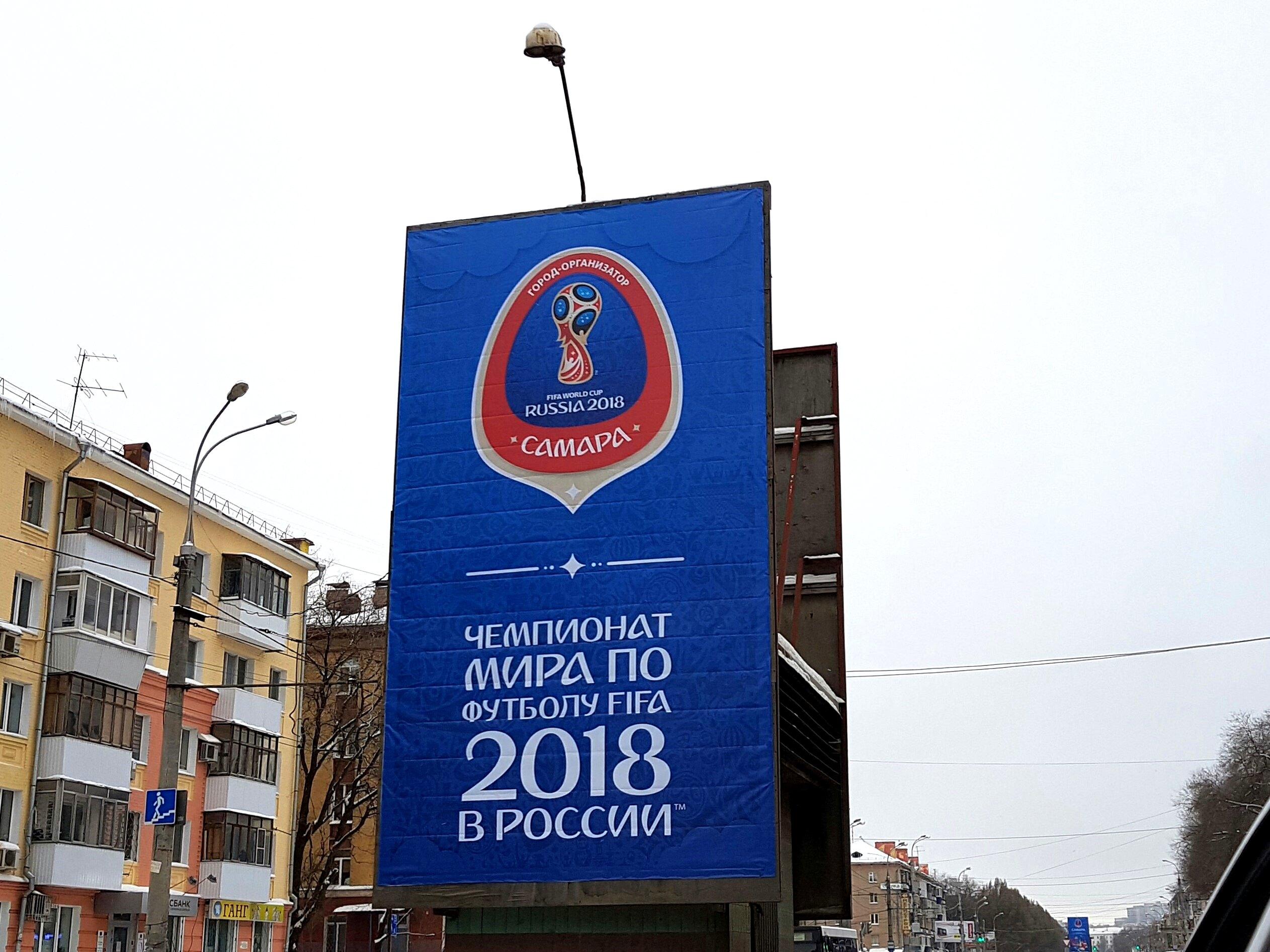 Картинки по запросу баннеров с символикой FIFA