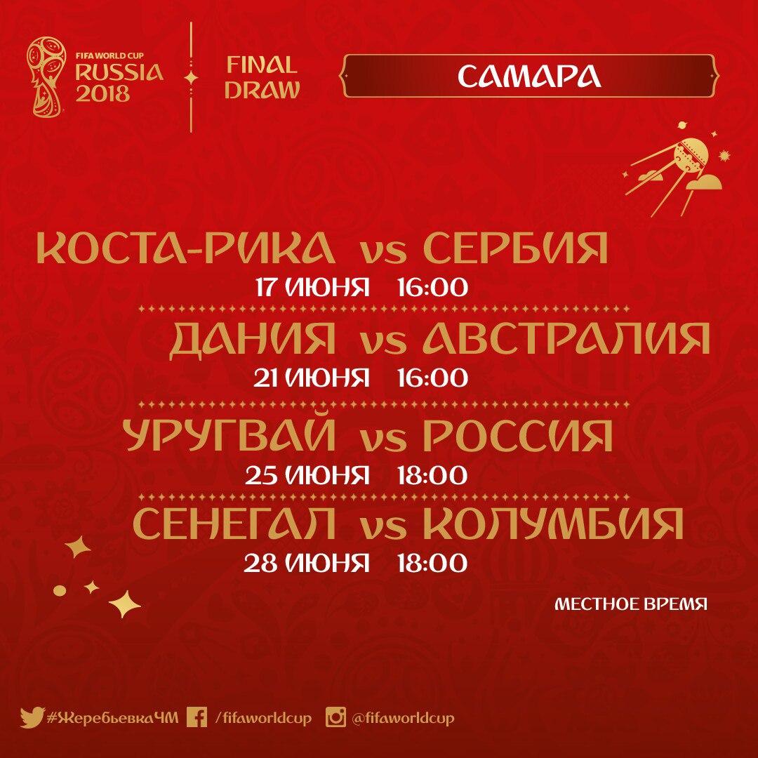 Расписание матчей - http   fifa .pressfire.net media newsletter FWCtickets 2018fwc-match-schedule-01122017-RU.pdf 8af66872c68